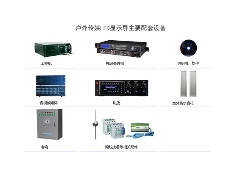 三虹科技户外LED显示屏配套产品
